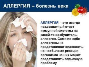 Аллергия вызывает острый бронхит