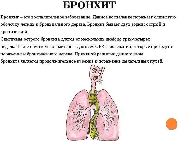 признаком пневмонии бронхит