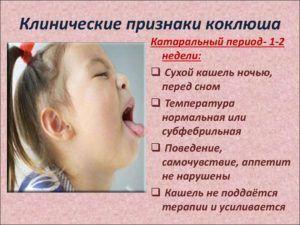 Кашель без температуры может быть вызван коклюшем