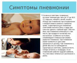 Основные симптомы пневмонии у детей