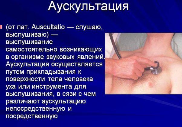Аускультация для диагностики вирусного бронхита
