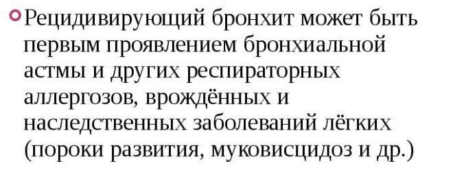 Бронхит
