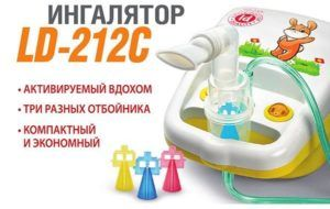 Ингалятор компрессорный Little Doctor LD 212