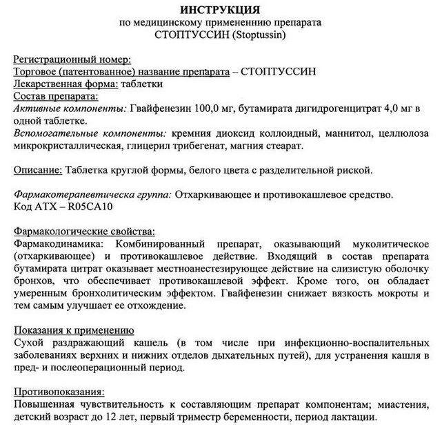 Инструкция Стоптуссин