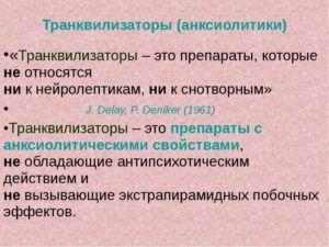 Коделак запрещено совмещать с транквилизаторами