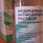 Медицинский антисептический раствор