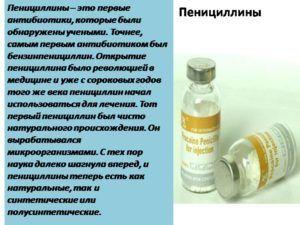 Одним из видов таблеток от кашля являются пенициллины