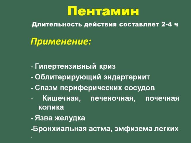 Пентамин