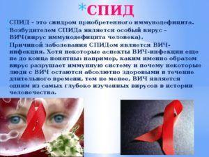 Больные СПИДом чаще всего болеют пневмоцистной пневмонией
