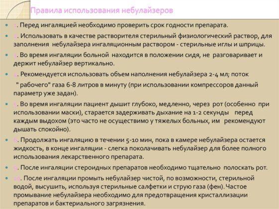 Правила использования небулайзеров