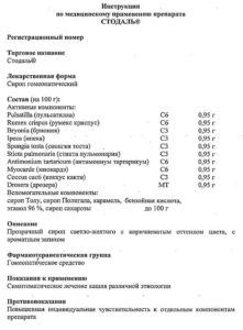 Сироп от кашля Стодаль - состав