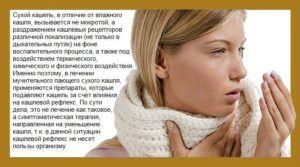Сухой или влажный кашель