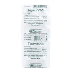 Термопсол