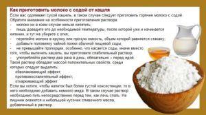 Рецепт молока с содой