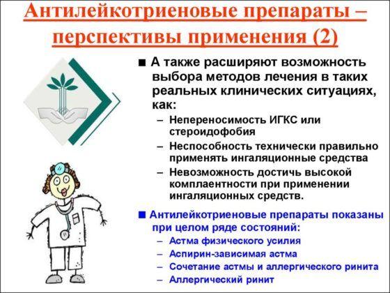 Антилейкотриеновые препараты