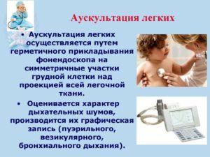 Аускультация легких для выявления пневмонии