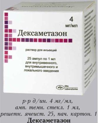 Дексаметазон для компрессов от кашля