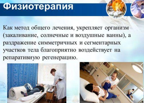 Физиотерапия для лечения трахеидного кашля