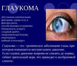 При глаукоме препарат запрещен