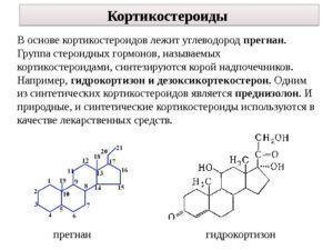Кортикостероиды для лечения пневмонии
