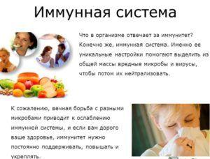Ослабленная иммунная система является причиной развития воспаления бронхов