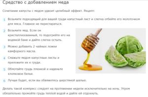 Приготовление медово-капустного компресса