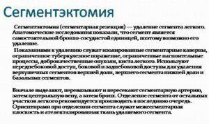 Сегментэктомия