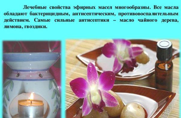 Целительные свойства аромамасел