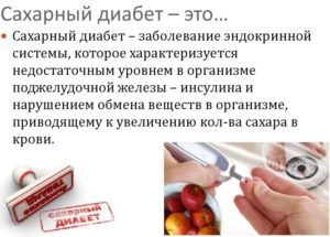 Отвар солодки запрещен при сахарном диабете