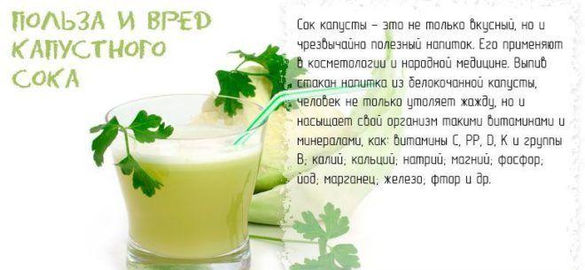 Капустный сок польза