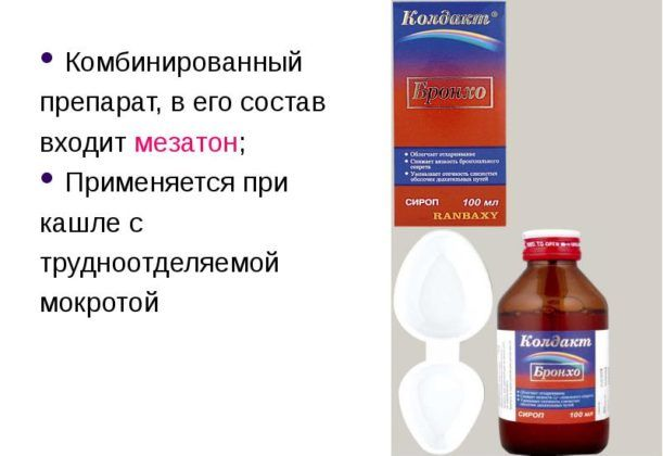 Комбинированные детские препараты в виде сиропа