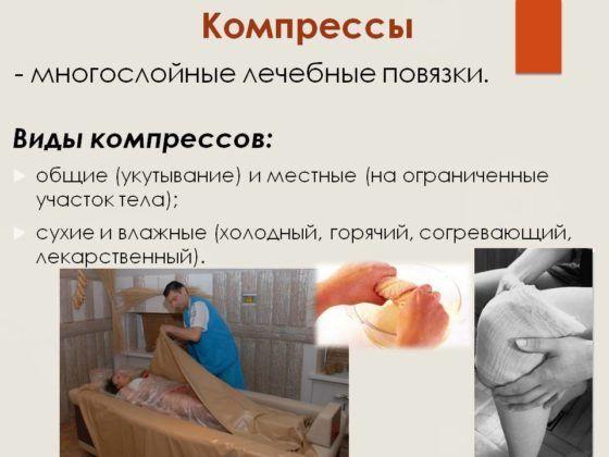 Компресс для лечения кашля с использованием уксуса