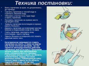Компрессы с горчичниками для лечения бронхита