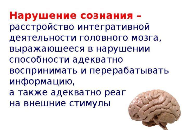 Нарушение сознания