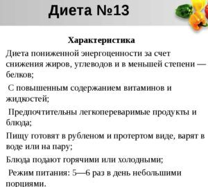 Стол №13