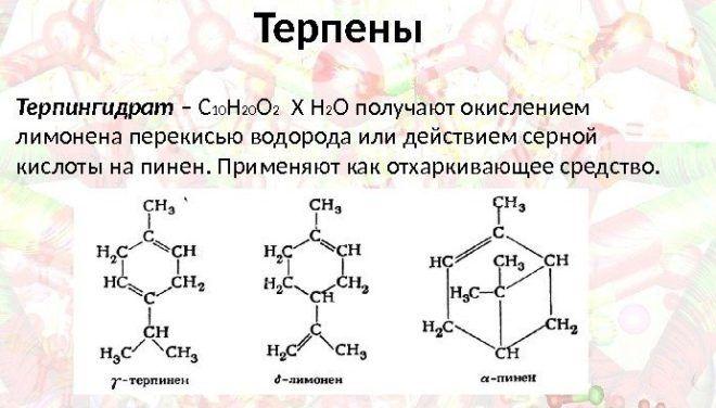 Терпингидрат