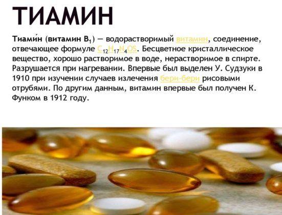 Тиамин в тайских таблетках от кашля