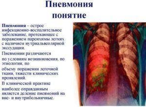 УЗИ бронхов назначают для диагностики пневмонии