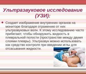 Ультразвуковое исследование грудной клетки