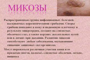 Микоза