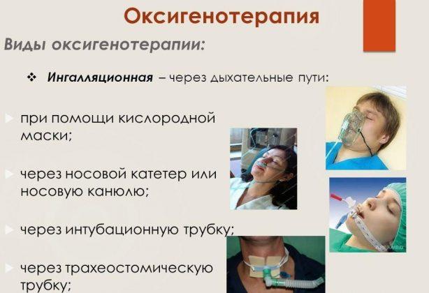 Надевают больному кислородную маску