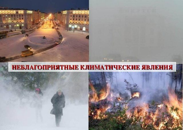 Неблагоприятные климатические условия