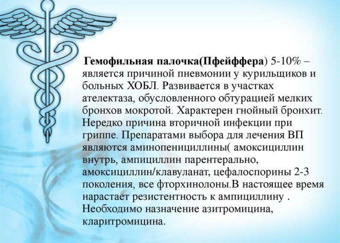 Палочка Пфейффера