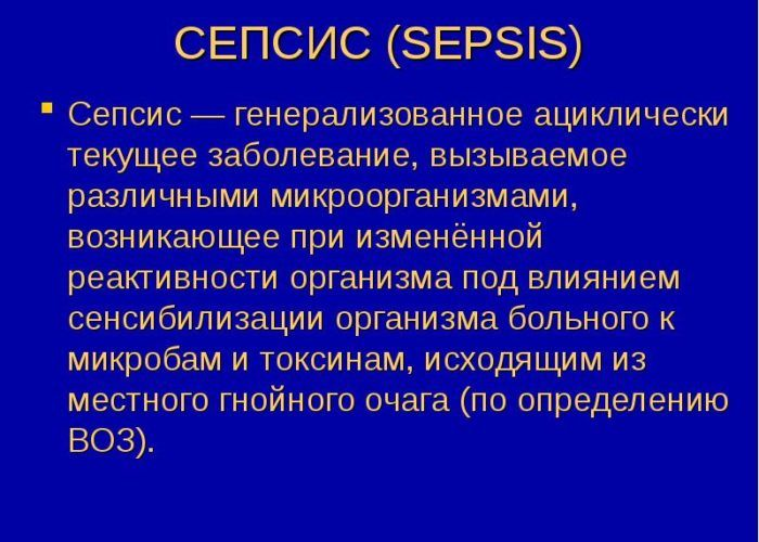 Сепсис