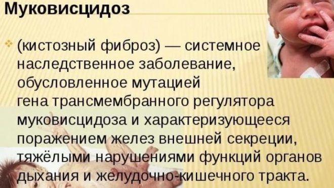 Муковисцидозод