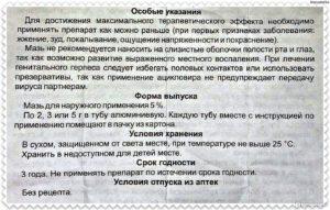 Ацикловир инструкция