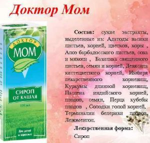 Доктор Мом состав