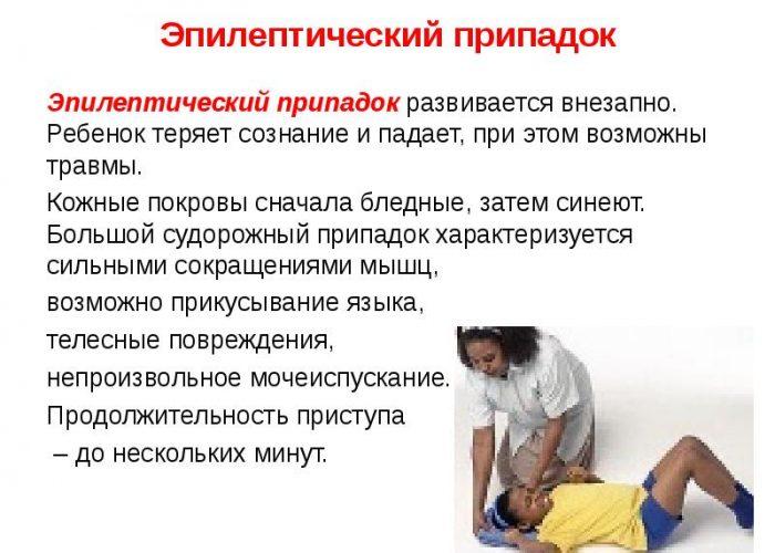 Эпилептики