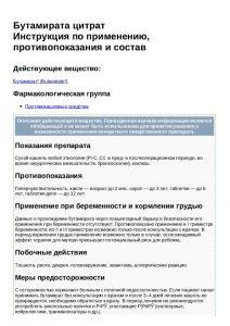 Инструкция по примению бутамирата