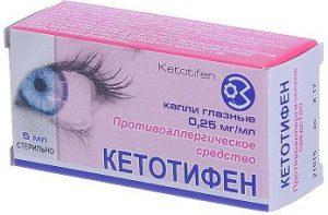 Кетотифен капли глазные